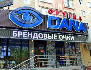 Бесплатная проверка зрения + скидка до 20% на очки в сети оптик «Дана»!