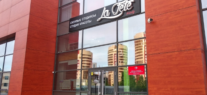 Студия красоты  La Fete, 6