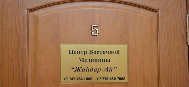 Центр восточной медицины, 6