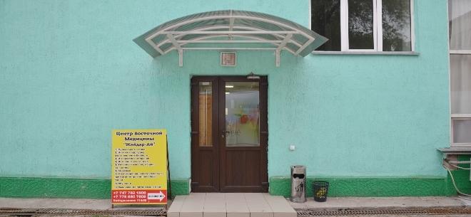 Центр восточной медицины, 7