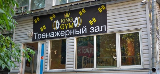 King Gym, 10