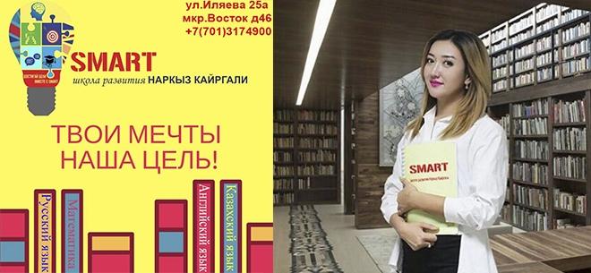 Школа развития Smart Наркыз Кайргали, 3