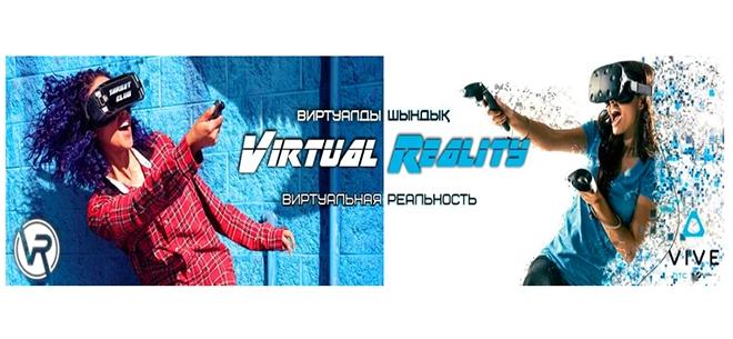 Клуб виртуальной реальности «Таргет», 2