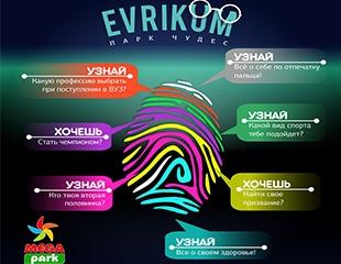 Узнай о своих способностях и талантах! Алгоритм биометрического тестирования Infolife в парке развлечений «Evrikum» со скидкой 50%!