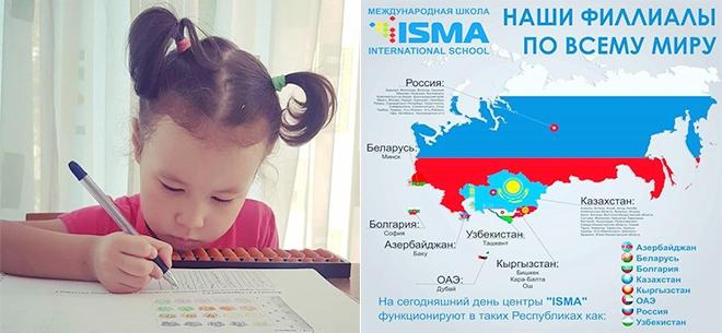 Международная школа «Үздік білім»