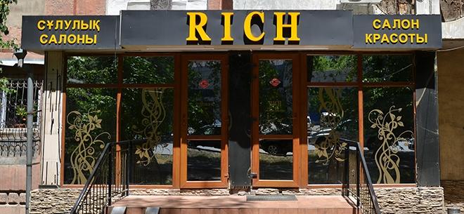 Салон красоты Rich, 6