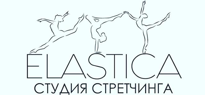 Студия Elastica, 7