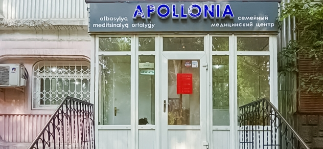Медицинский центр Apollonia, 1