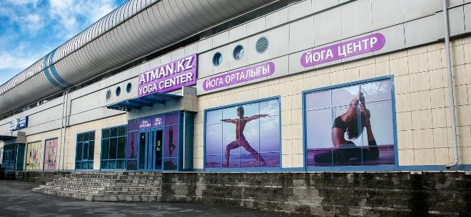 Йога-центр ATMAN.KZ, 7