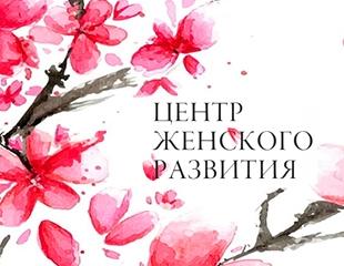 Создайте жизнь, о которой Вы мечтаете! Посетите мастер-класс Светланы Керимовой и других известных спикеров в рамках женского фестиваля Woman Insight 14 июля! Билеты со скидкой 30%!