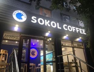 Ароматный бодрящий кофе на вынос с Вашим портретом! Посетите кофейню Sokol Coffee и закажите кофе со скидкой 100%!