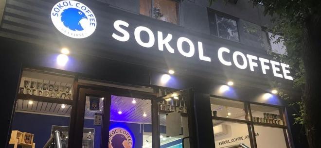 Кофейня Sokol Coffee, 1