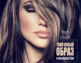 Сенсация в индустрии красоты от EDEN beauty club! Филлеры для восстановления и укрепления волос со скидкой до 58%!