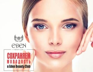 Ваша кожа требует внимания! Биорепарация (тотальное увлажнение), процедура «Лицо фарфоровой куклы», а также комбинированная чистка лица от EDEN beauty club! Скидка до 52%!