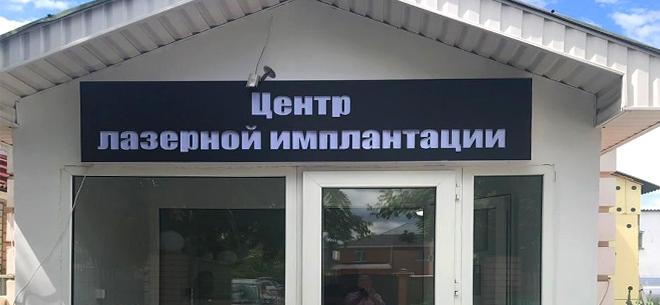 Центр лазерной имплантации