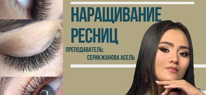 Академия Гаухар Амиркуловой, 1