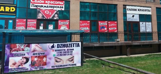 Салон красоты Dzhuzetta, 2