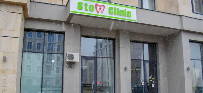 Stom clinic, 8