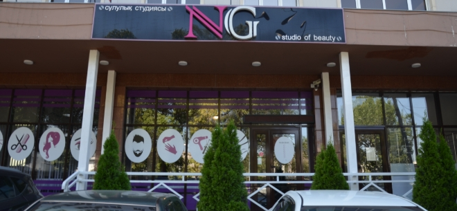 Салон красоты NG, 8