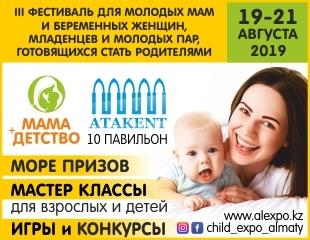 «Парад колясок», фото-конкурс «Беременяшка» и творческие мастер-классы для мам и деток на фестивале «Мама+Детство»!
