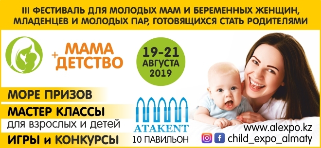 Фестиваль «Мама+Детство», 1