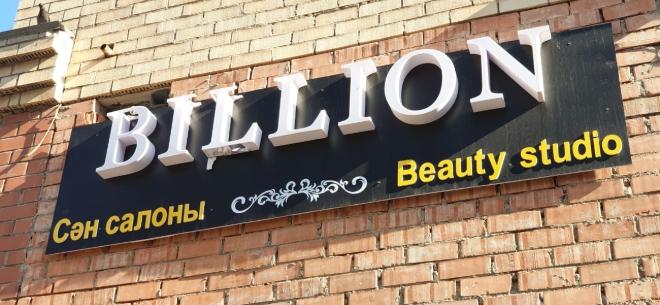 Салон красоты «Billion», 8