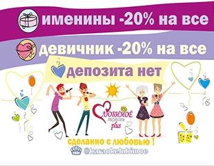 Приходите сами и приводите друзей! Скидка до 90% на аренду кабинок на 2, 3 и 4 часа в караоке ЛюбиМое plus!