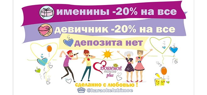 Караоке ЛюбиМое plus, 1