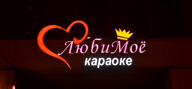 Караоке ЛюбиМое plus, 7