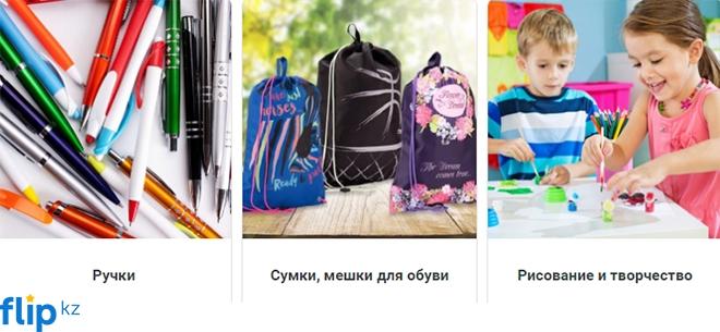 Интернет-магазин Flip.kz, 5