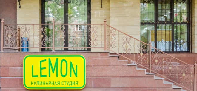 Кулинарная студия Lemon, 9