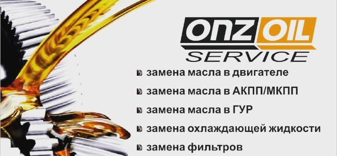 Onzoil Service, 1