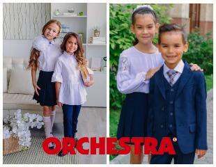 Только для пользователей Chocolife.me! Скидка 20% на школьную форму во всех магазинах ORCHESTRA по всему Казахстану!