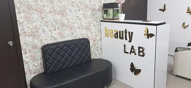 Салон красоты Beauty Lab, 4