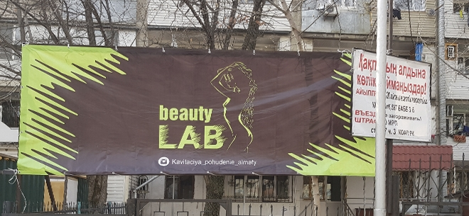 Салон красоты Beauty Lab, 5