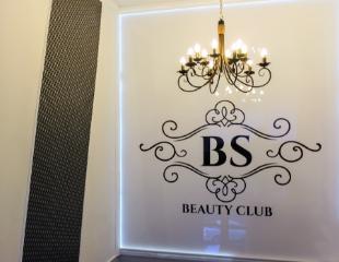 Философия преображения! Различные SPA-программы длительностью от 2 до 3 часов в BS beauty club со скидкой до 51%!