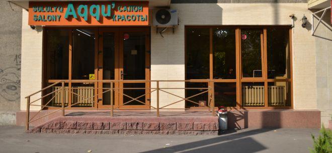 Cалон красоты Aqqu, 7