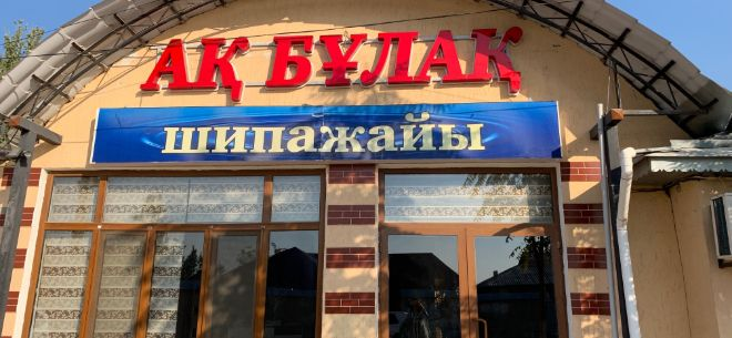 Санаторий «Ак Булак» в Сарыагаше