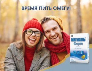 Здоровье и красота в одной капсуле! Мегиаль Форте— препарат с оптимальным содержанием Омега-3 во всех аптеках Казахстана!