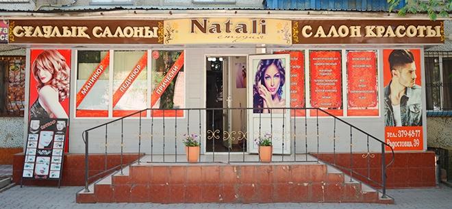 Салон красоты Natali, 5