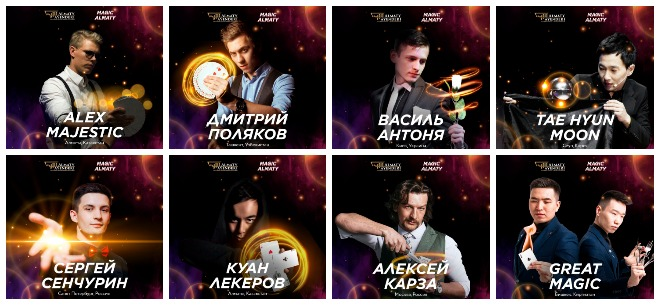 «Magic Almaty» 23 ноября в 20:00