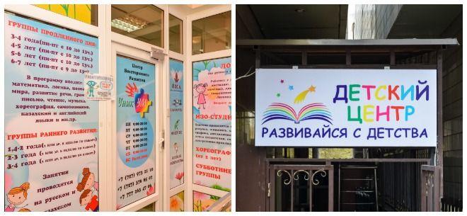 Центр всестороннего развития «Уникум»