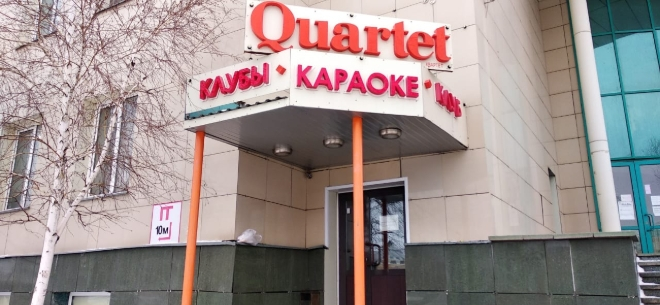 Караоке Quartet 1