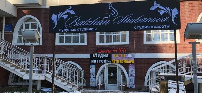 Салон красоты Balzhan Shabanova, 5