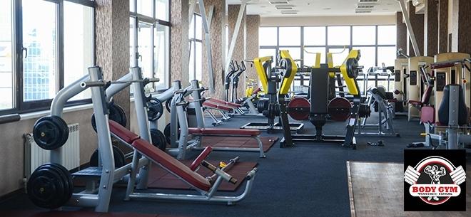 Body Gym на Толе Би, 2