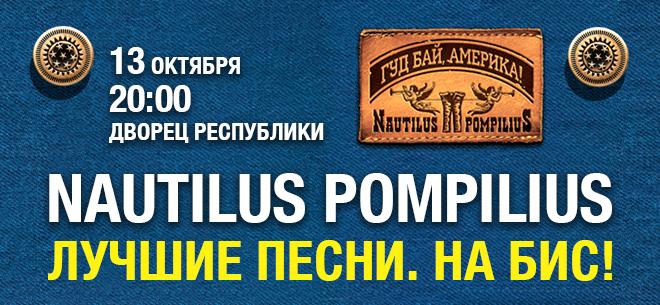 «Наутилус Помпилиус» в Алматы