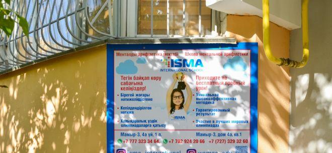 Международная школа ISMA