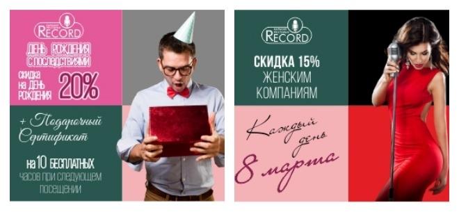 Караоке Record, 4