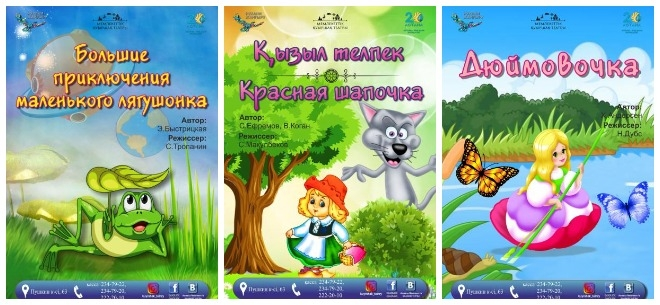 Государственный театр кукол, 4