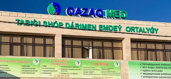 Медицинский центр Qazaq Med, 7